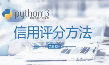 Python数据分析行业案例课程--信用评分方法
