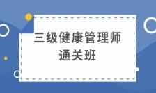 三级健康管理师精品通关班(2004期)