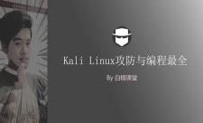 Kali Linux渗透测试入门到实战全程班