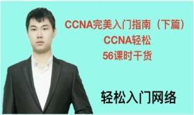 思科认证CCNA0基础学习视频课程(下篇),网络技术0基础入门视频课程