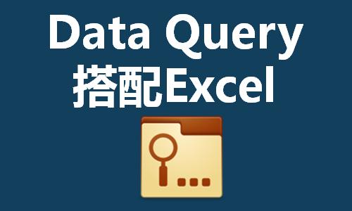 1个小时掌握Data Query搭配Excel做数据统计