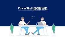 Powershell 在企业中的应用