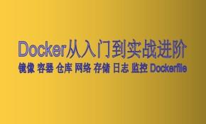 docker从基础与实战进阶