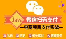 Java微信支付_微信扫码支付
