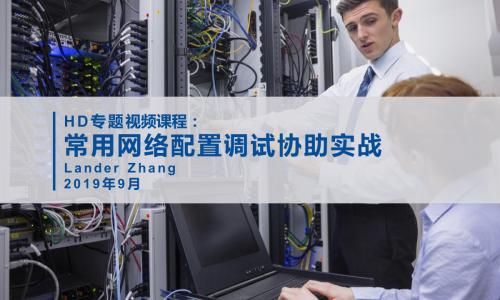 HD专题:常用网络配置调试协助实战技能