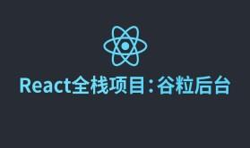 尚硅谷_React全栈项目:谷粒后台    本课程不提供答疑服务