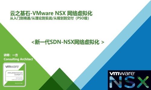 云之基石-VMware SDN NSX网络虚拟化视频课程