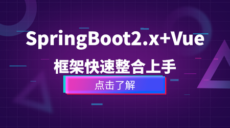 Springboot2+Vue前后分离新手小白到项目实战(非理论)