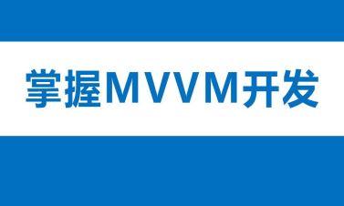 掌握MVVM开发