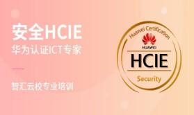 华为安全HCIE课程