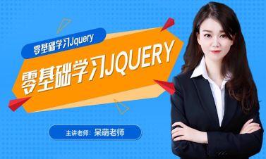 web前端响应式网站开发系列课程之Jquery