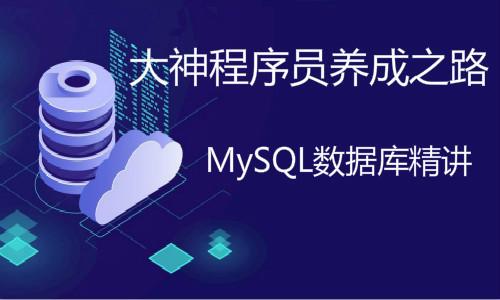 大神程序员养成之路-Mysql数据库基础