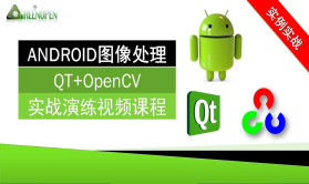 ANDROID图像处理(QT+OpenCV)实战演练视频课程