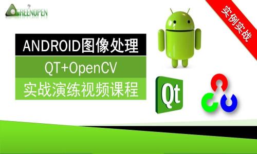 ANDROID图像处理(QT+OpenCV)实战演练视频课程