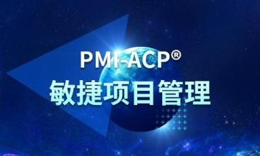 微职位ACP 5期