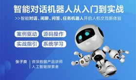 智能对话机器人从入门到实战(对话、闲聊、问答、任务型机器人)