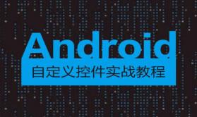 Android自定义控件基础与提升