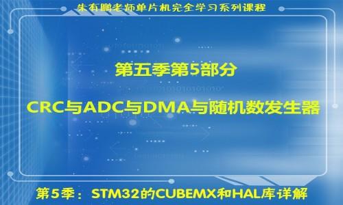 CRC与ADC与DMA与随机数发生器-第5季第5部分