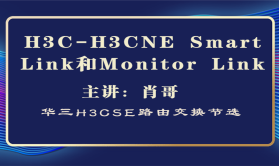 H3C-H3CNE 华三 Smart Link和Monitor Link[肖哥视频教程]