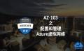 Azure管理员认证考试AZ-103