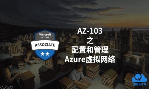 Azure管理员认证考试AZ-103 之 配置和管理虚拟网络