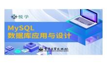 MySQL数据库应用与设计