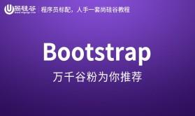 尚硅谷_Bootstrap视频教程   本课程不提供答疑服务