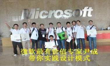 微软架构师带你实践设计模式