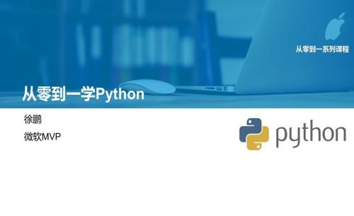 【自动化运维】Python 自动化运维三部曲之走入Python