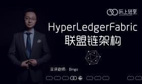 区块链第四季:HyperLedger Fabric 1.2 联盟链架构