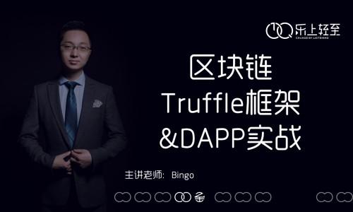 区块链第三季-Truffle框架与DAPP实战视频课程
