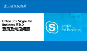 Office 365 Skype for Business系列之登录及常见问题