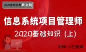 备战2020软考-信息系统项目管理师解密+直播课(高性价比)