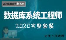 (最全)备战2020软考--数据库系统工程师视频课程专题