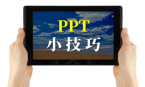 PPT小技巧