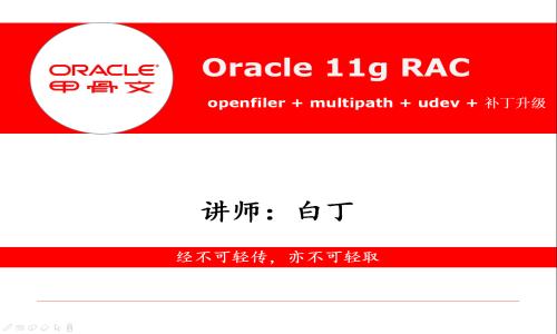 Oracle 11g RAC(openfiler +multipath +udev +补丁升级)