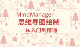 MindManager思维导图绘制基础与提升