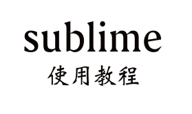 sublime text 3下载和使用