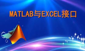 MATLAB与Excel接口