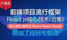 2020 React.js核心技术集