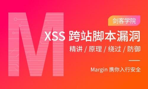 XSS跨站脚本漏洞精讲/原理/绕过/防御