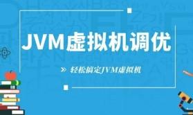 2019年JVM虚拟机Java互联网架构JVM虚拟机原理分析JVM调优GC调优实战必备教程