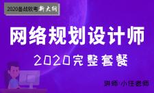 (最全)备战2020软考网络规划设计师视频专题