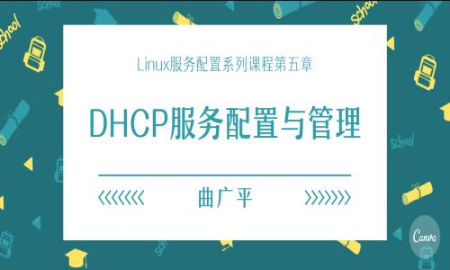 DHCP服务配置与管理(CentOS7) - Linux服务配置系列课程第五章