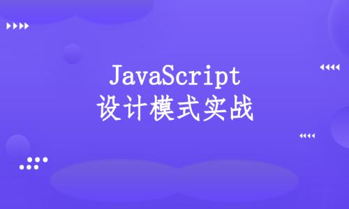 JavaScript设计模式(写出优雅的JS-更新中)