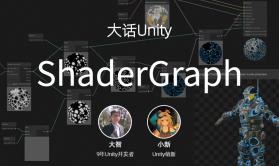 ShaderGraph从入门到实战