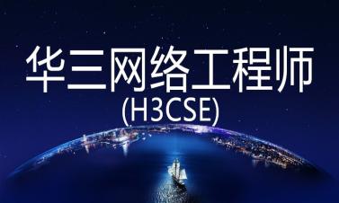 华三H3CSE认证2期