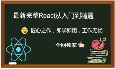 完整React教程从入门到精通纯干货,企业级实战项目
