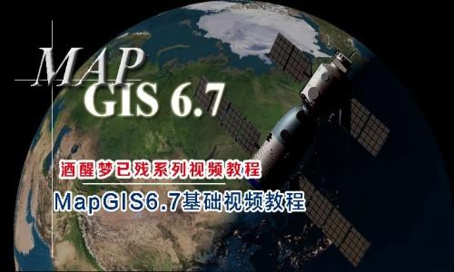 mapgis6.7常见问题及解决方案