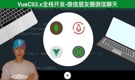 VueCli3.x全栈开发-微信朋友圈微信聊天(node/express/websocket)